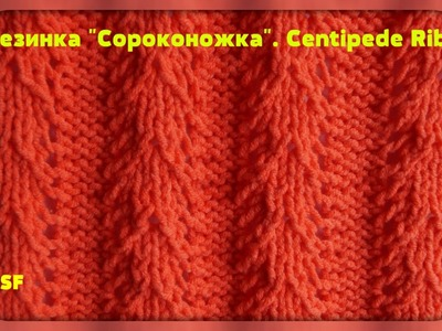 "Knitting Stitch Patterns. Rib Stitches. Centipede Rib. Резинка ""Сороконожка"""