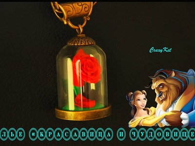 "CrazyKet:Колье ""Красавица и чудовище"".Beauty and the Beast.Полимерная глина.Polymer Clay"