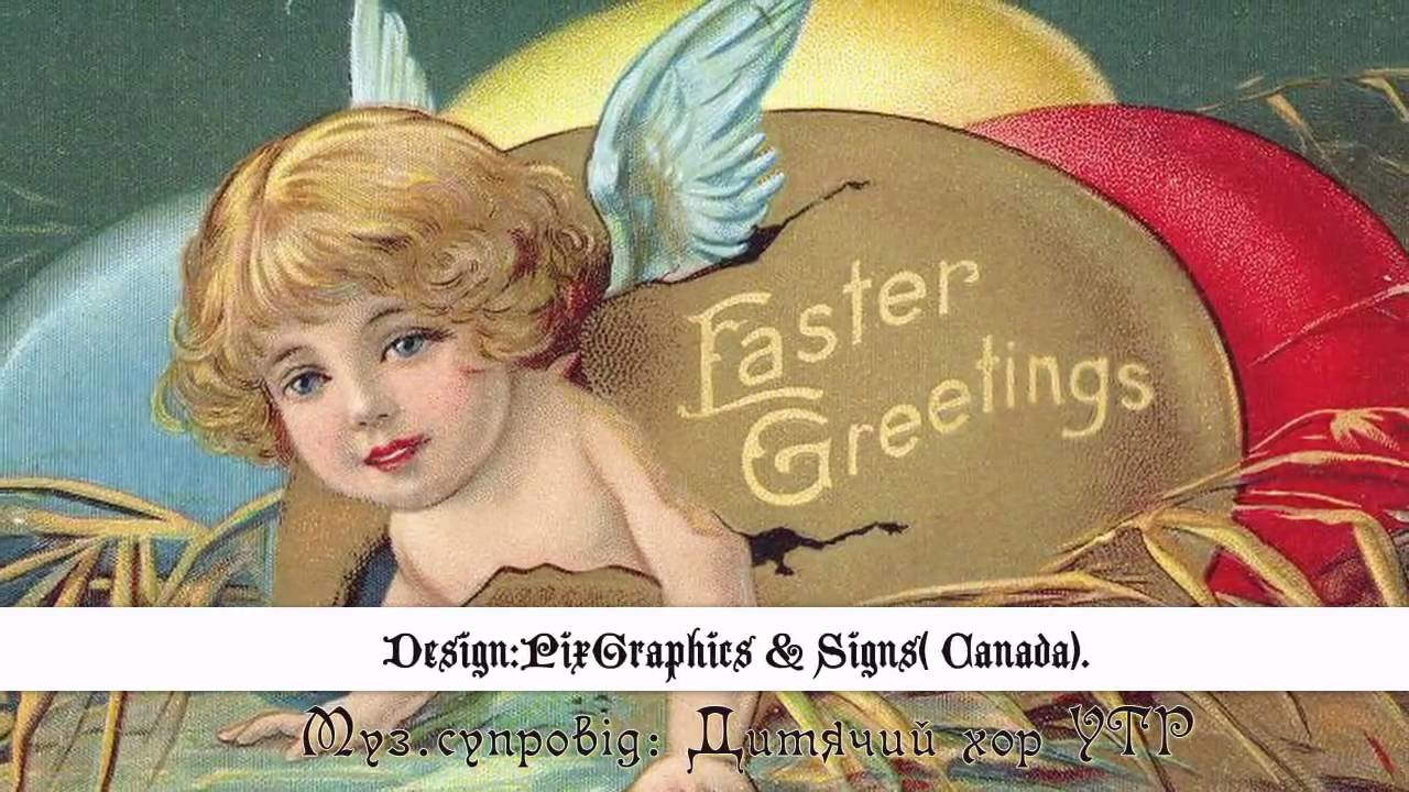 Easter Greetings!  Angels & Easter!  (Христос Воскрес!)