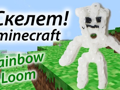 СКЕЛЕТ из MINECRAFT (Майнкрафт) из Rainbow Loom Bands. Урок 90