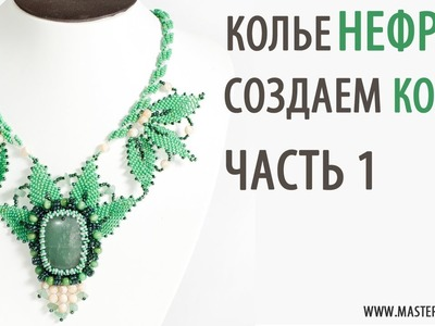"Tutorial: Create a necklace ""Jade"". part 1. Создаём Колье ""Нефрит"" Часть 1"