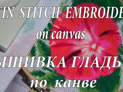 ВЫШИВКА ГЛАДЬЮ ПО КАНВЕ  \   EMBROIDERY SATIN STITCH ON CANVAS