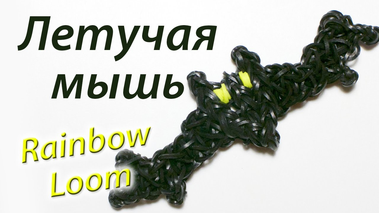 Летучая мышь (Batman) на Halloween из Rainbow Loom Bands. Урок 86