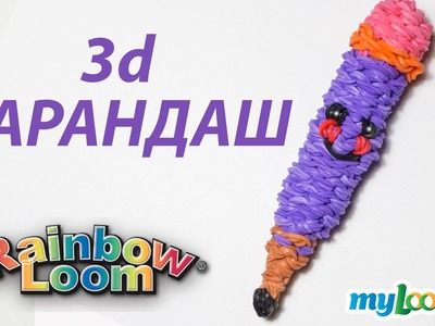3d КАРАНДАШ из Rainbow Loom Bands. Урок 163 | 3d Pensil Rainbow Loom