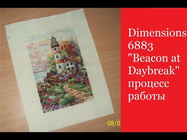 "Dimensions 6883 ""Beacon at Daybreak"" - процесс работы."