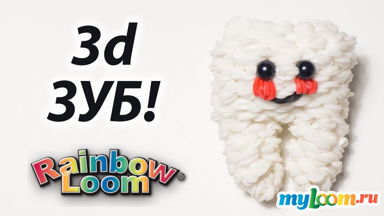 3d ВЕСЕЛЫЙ ЗУБИК из Rainbow Loom Bands. Урок 171 | Happy Tooth Rainbow loom