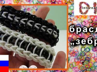 "Браслет из резинок ""зебра"". ""лестница"" без станка Rainbow Loom ladder bracelet with two forks (RU)"