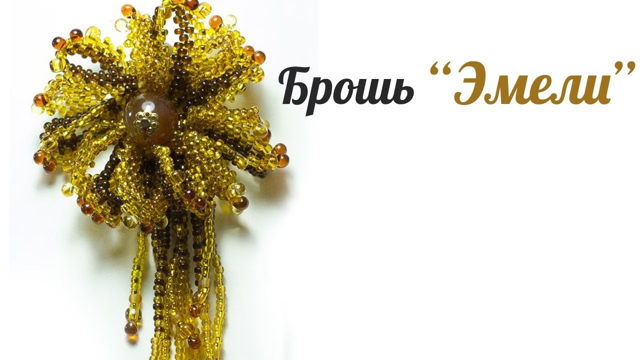 "Tutorial: Beaded Brooch ""Emily"". Брошь из бисера ""Эмели"""