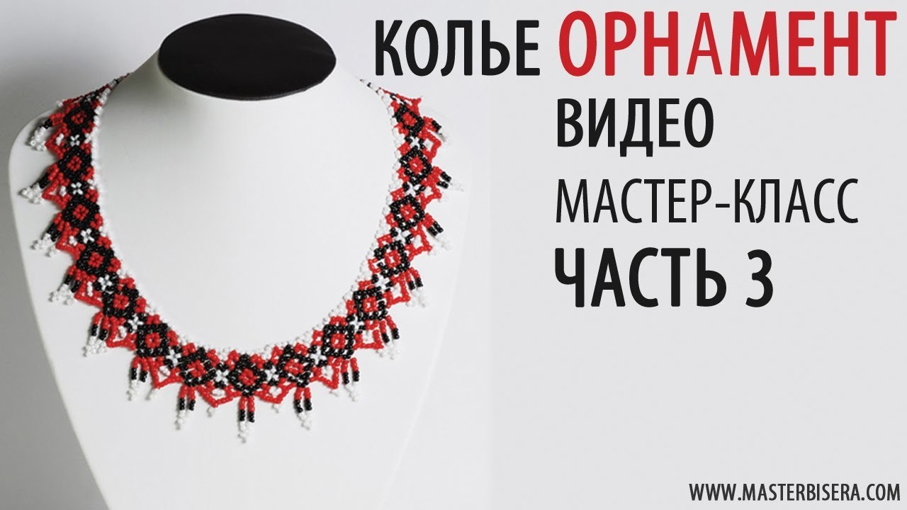 "Tutorial: Beaded necklace ""Ornament"". part 3. Колье ""Орнамент"" часть 3"