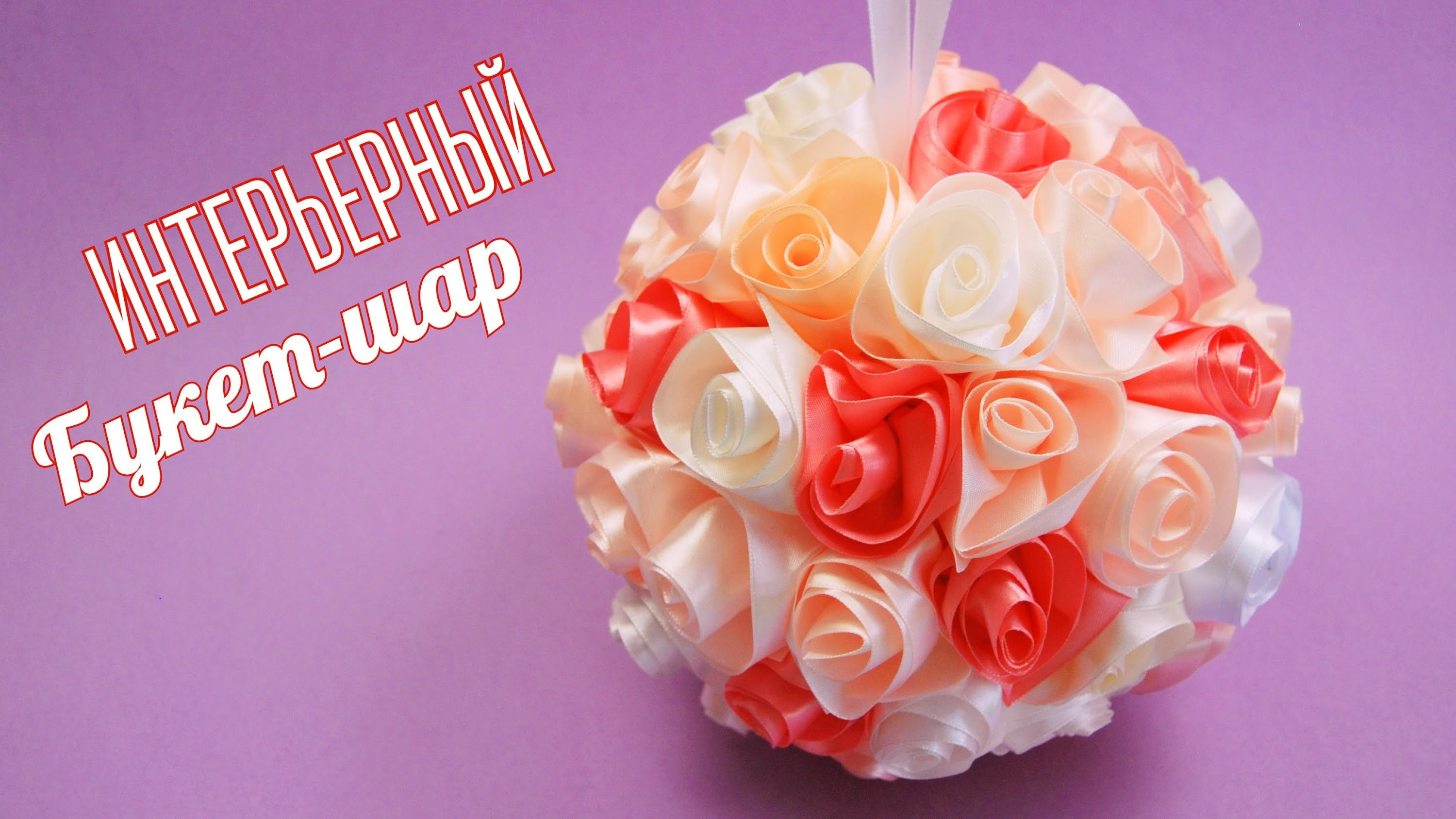 Букет Шар для интерьера или топиария. How to: INTERIOR BOUQUET. ✿ NataliDoma