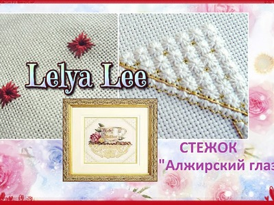 Стежок ✁ АЛЖИРСКИЙ ГЛАЗ stitch { Lelya Lee }