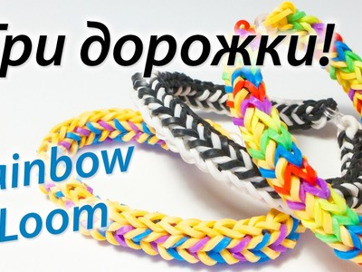 "Браслет ""Три дорожки"" из Rainbow Loom Bands. Урок 38"