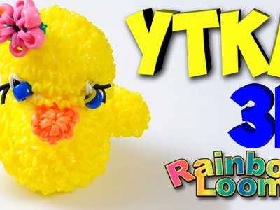Утенок 3D из резинок Рейнбоу Лум, Амигуруми.Лумигуруми - часть-1(Rubber Ducky Rainbow Loom)