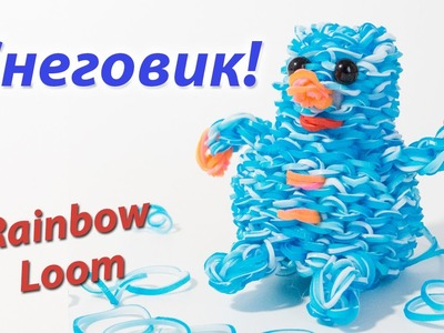 СНЕГОВИК из Rainbow Loom Bands | snowman rainbow loom. Урок 125