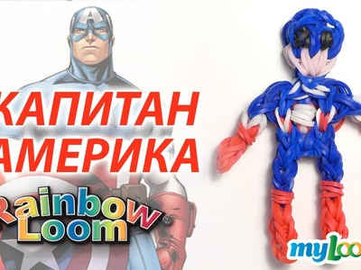 КАПИТАН АМЕРИКА Rainbow Loom из фильма МСТИТЕЛИ | Captain America Rainbow Loom