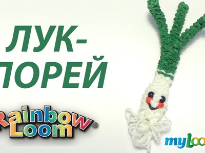 3d ЛУК ПОРЕЙ из резинок Rainbow Loom Bands. Урок 269 | Onion Rainbow Loom