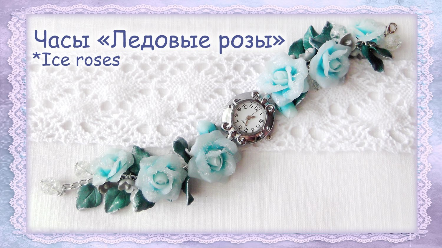 "Часы ""Ледовые розы"". Watch ice roses, polymer clay tutorial"