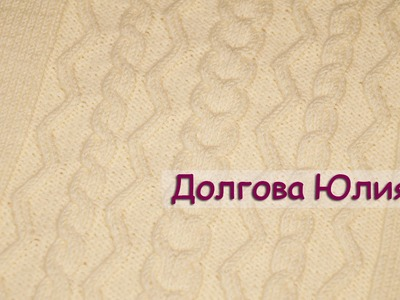 Схема спицами узора для свитера .  Driving relief pattern for knitting sweaters. pullover