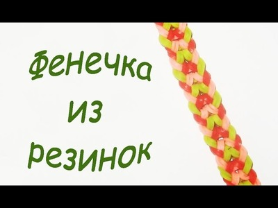 Rainbow Loom Bands. Фенечка из резинок. Лучшее видео по плетению. На рогатке