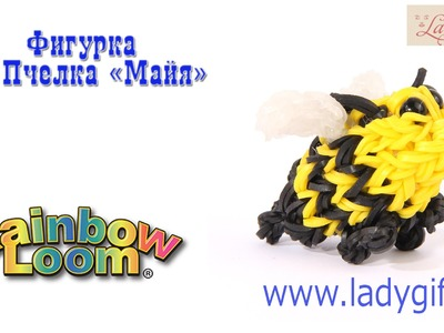 "Фигурка 3D Пчелка ""Майя"" из резинок Rainbow Loom Bands. Урок 4 