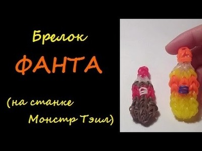 Брелок 2D ФАНТА на станке МОНСТР ТЭИЛ , Fanta bottle charm Monstertail, Радужки Rainbow Loom
