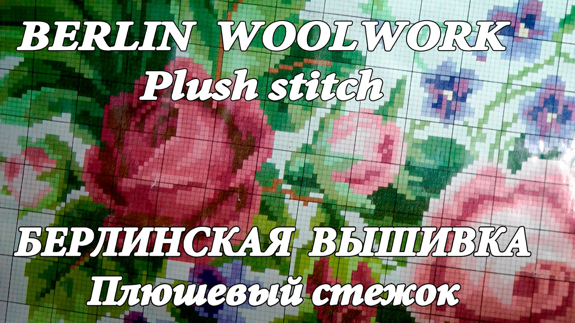 BERLIN WOOLWORK \ Plush STITCH