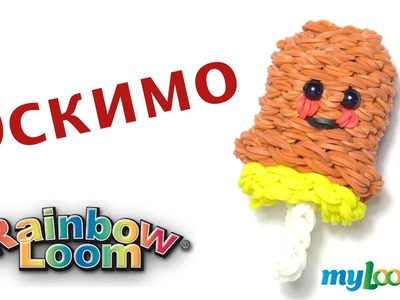 ЭСКИМО из резинок Rainbow Loom Bands. Урок 322 | Ice Cream Bar Rainbow Loom