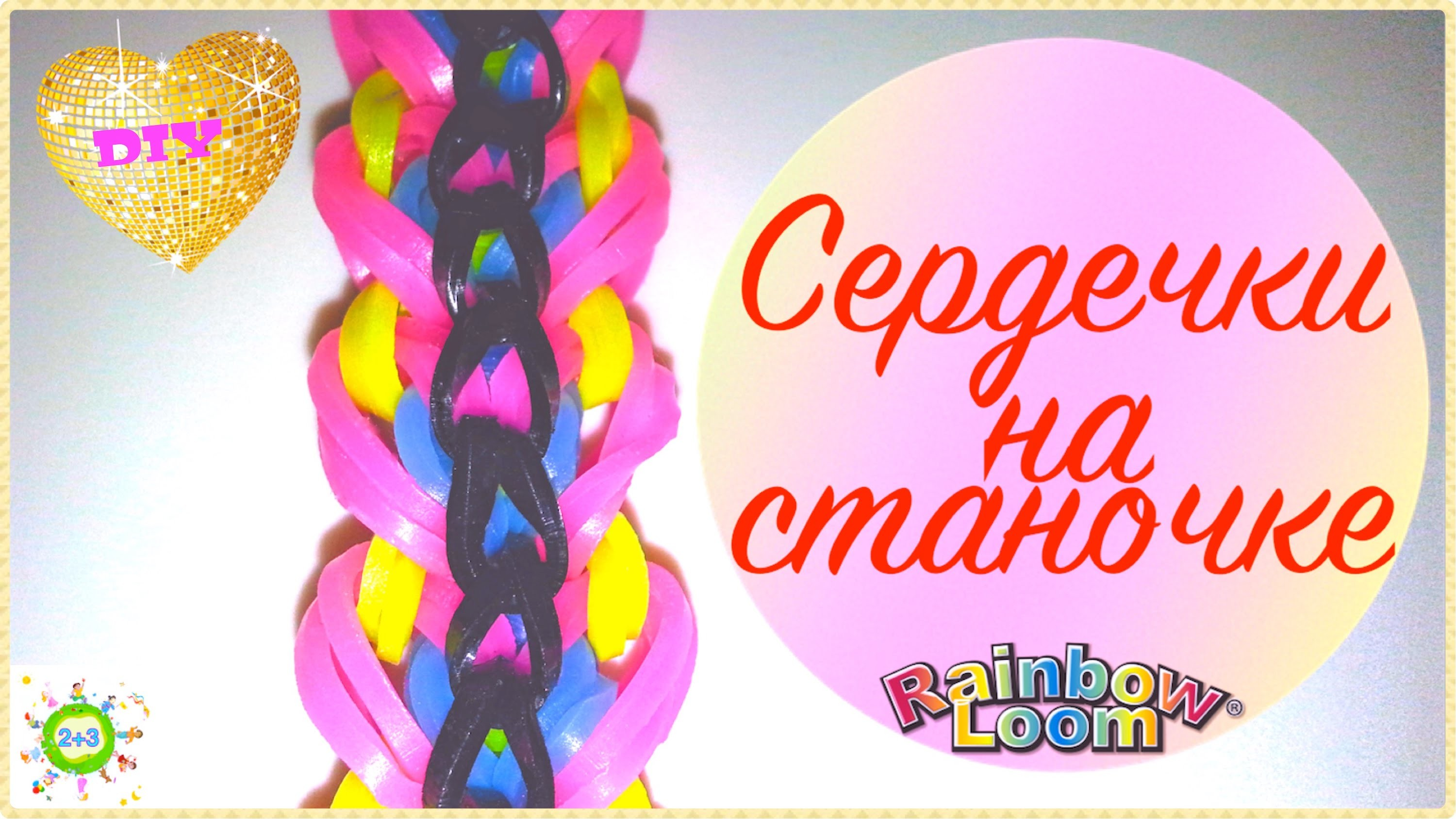 Сердечки на станочке Rainbow Loom Bands tutorial for kids DIY online