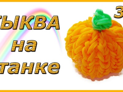 Тыква 3D из резинок на станке |  Rainbow Loom Pumpkin 3D Charms - Halloween