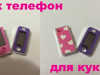 Как сделать телефон для кукол. How to make a phone for dolls Monster High and Ever After High