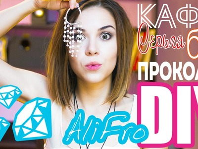 Ali Fro DIY: Серьга-Кафф своими руками за 10 минут! | Cuff Earring for 10 minutes DIY