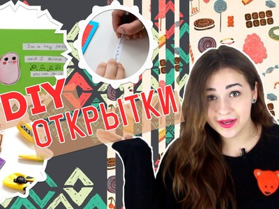 DIY |ОТКРЫТКИ|LET`S MAKE IT WITH TANYA
