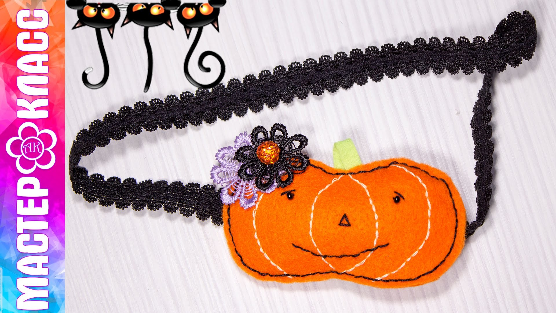 Тыква из фетра. Accessories for Halloween. Kulikova DIY