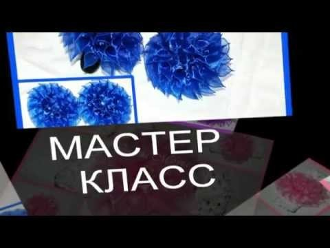 Мастер класс пышного банта из органзы. Master class by a lush bow made from organza