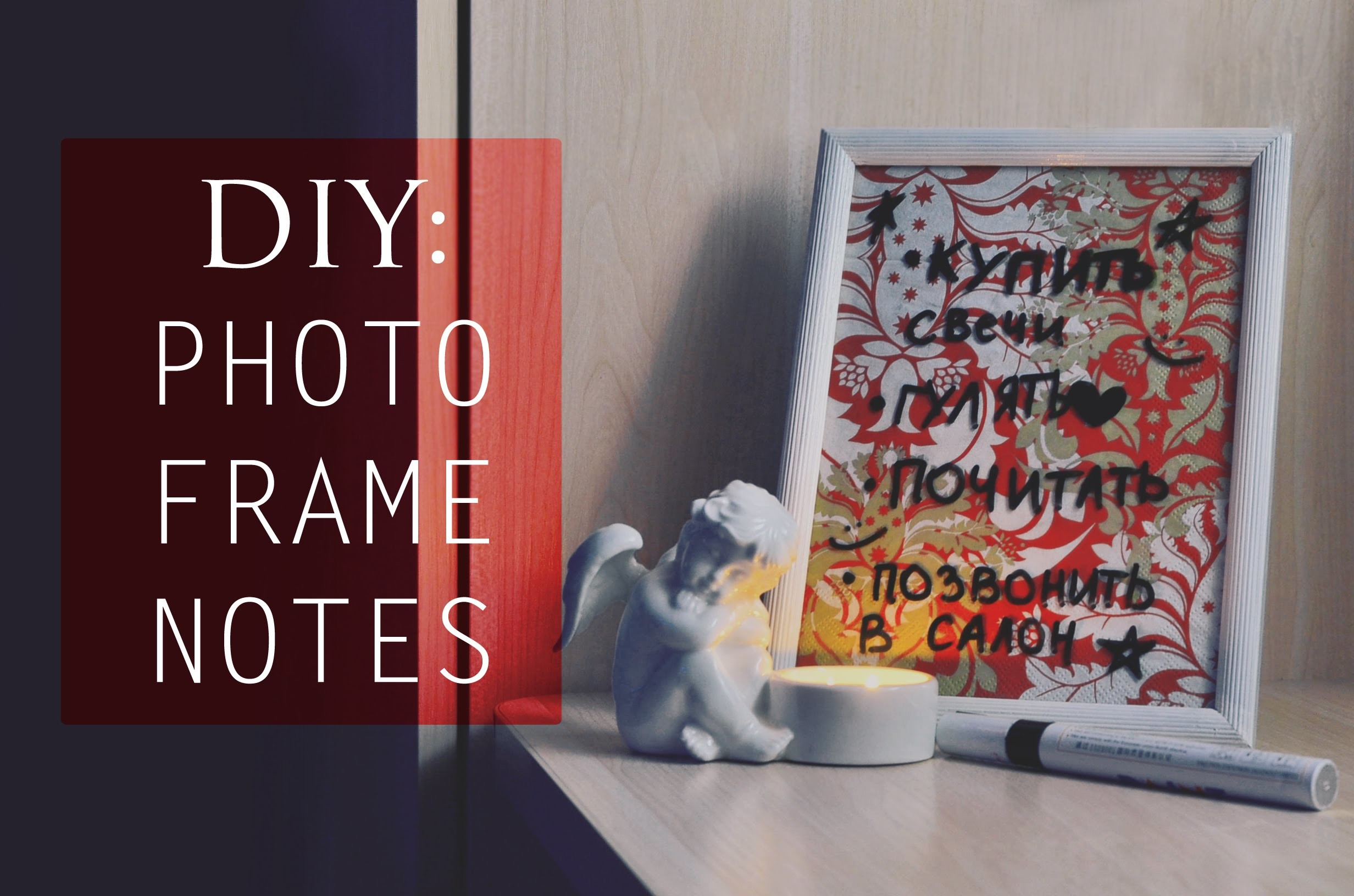 DIY: PHOTO FRAME NOTES. ОРГАНАЙЗЕР ИЗ ФОТОРАМКИ. DIPSY