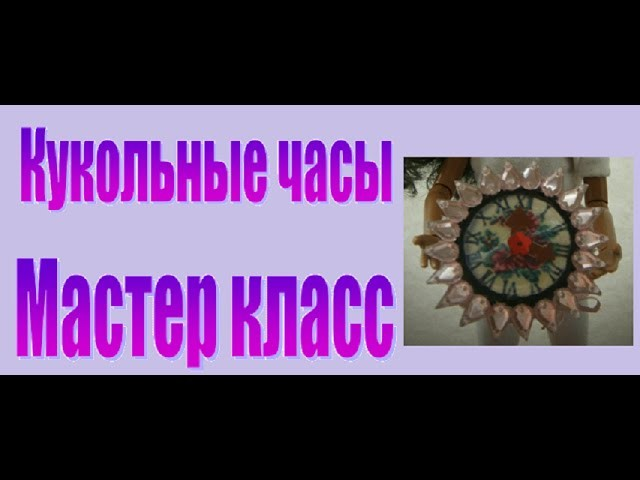 Мастер класс ЧАСЫ для кукол.How to make a clock for dolls