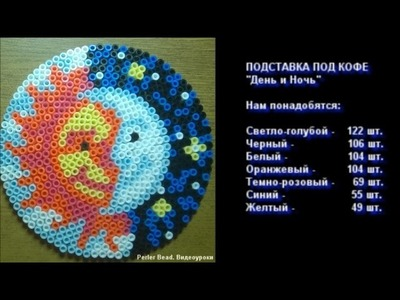 ПОДСТАВКА из термомозаики Perler.Hama Beads. Урок 7 | Perler Beads stands for hot Tutorial