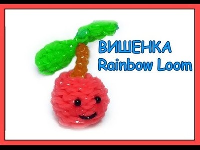 Вишенка Rainbow Loom. Cherry Rainbow Loom Bands