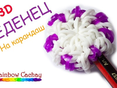 Плетение 3D леденца из резинок Rainbow Loom Bands. cachay.video