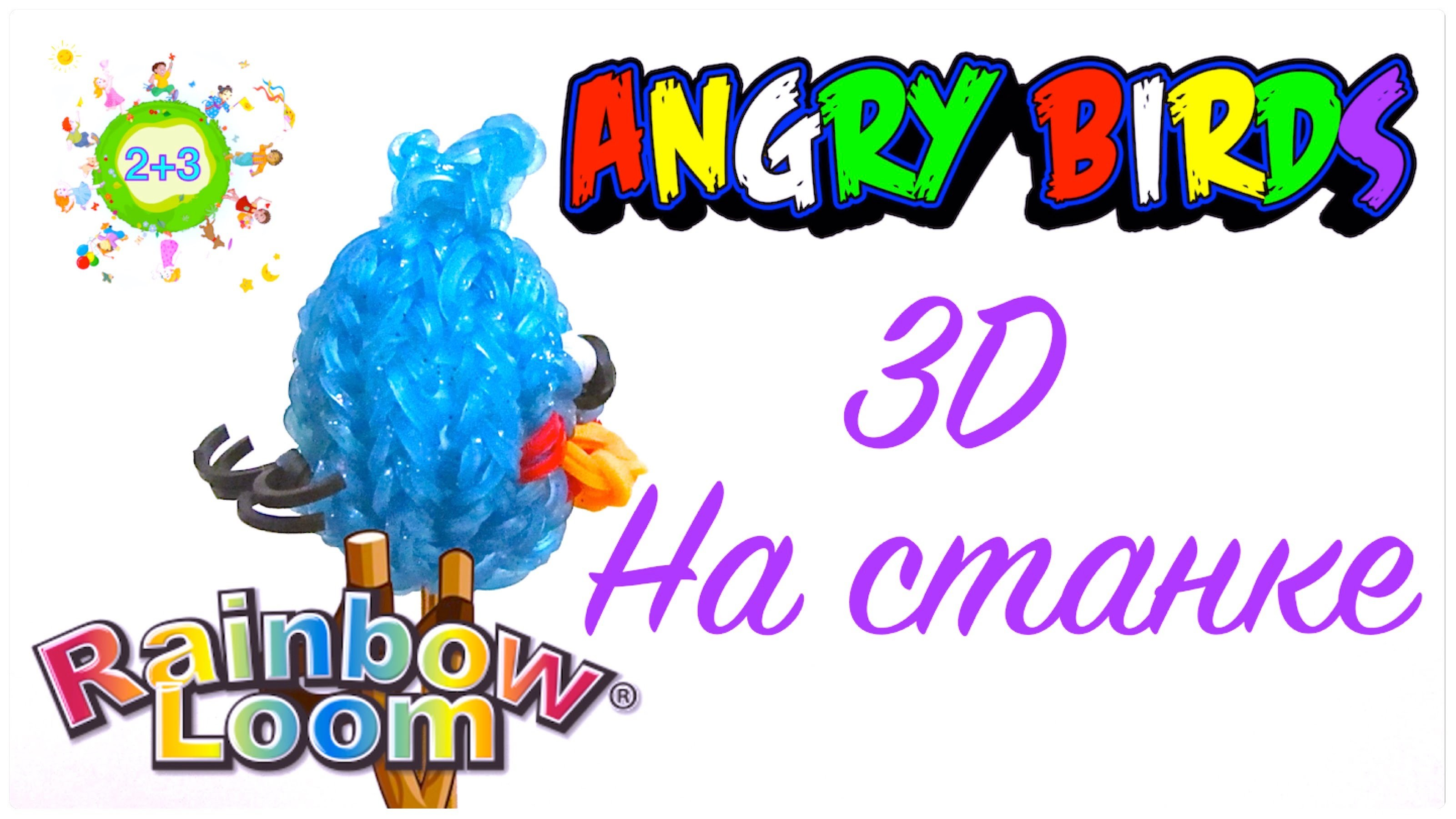 Голубая птичка из резинок 3D Angry birds Rainbow loom bands tutorial for kids DIY