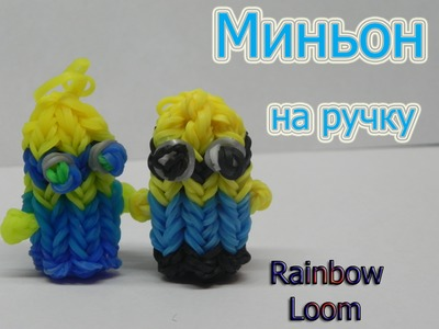 МИНЬОН на ручку из резинок Rainbow Loom Bands. Minion Pencil Topper Рома ТВ
