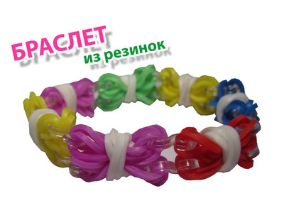 Браслет из резинок без станка | Bracelet Rainbow Loom Bands