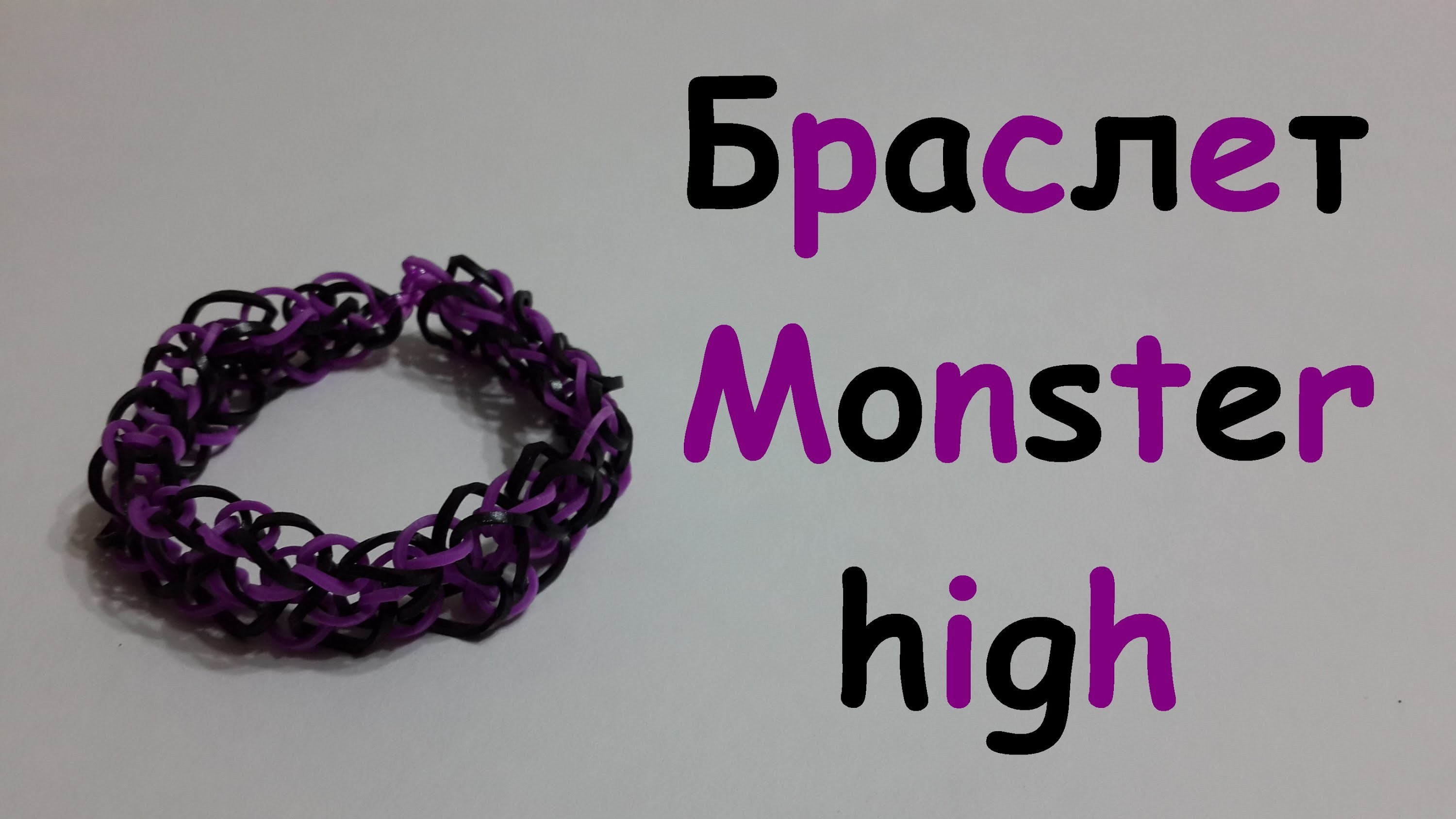 Браслет Monster high (Школа монстров) из резинок Rainbow loom bands