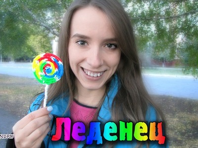Леденец из резинок Rainbow Loom Bands. Урок 26 Lollipop