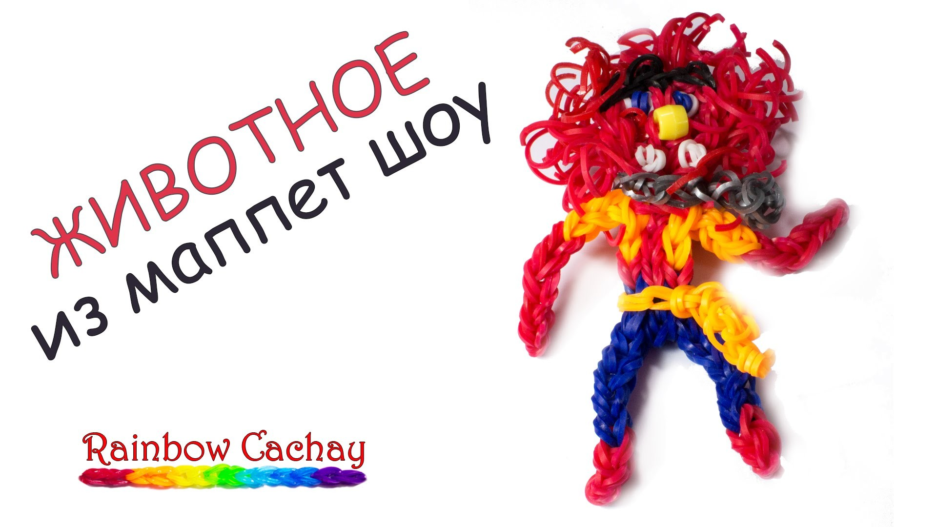 "Плетение  ""Животного"" из  маппет шоу из резинок Rainbow Loom Bands. cachay.video"