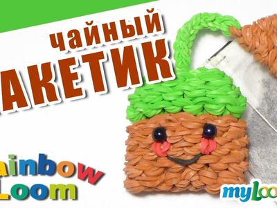 ЧАЙНЫЙ ПАКЕТИК из резинок Rainbow Loom Bands | Tea Bag Tutorial Rainbow Loom