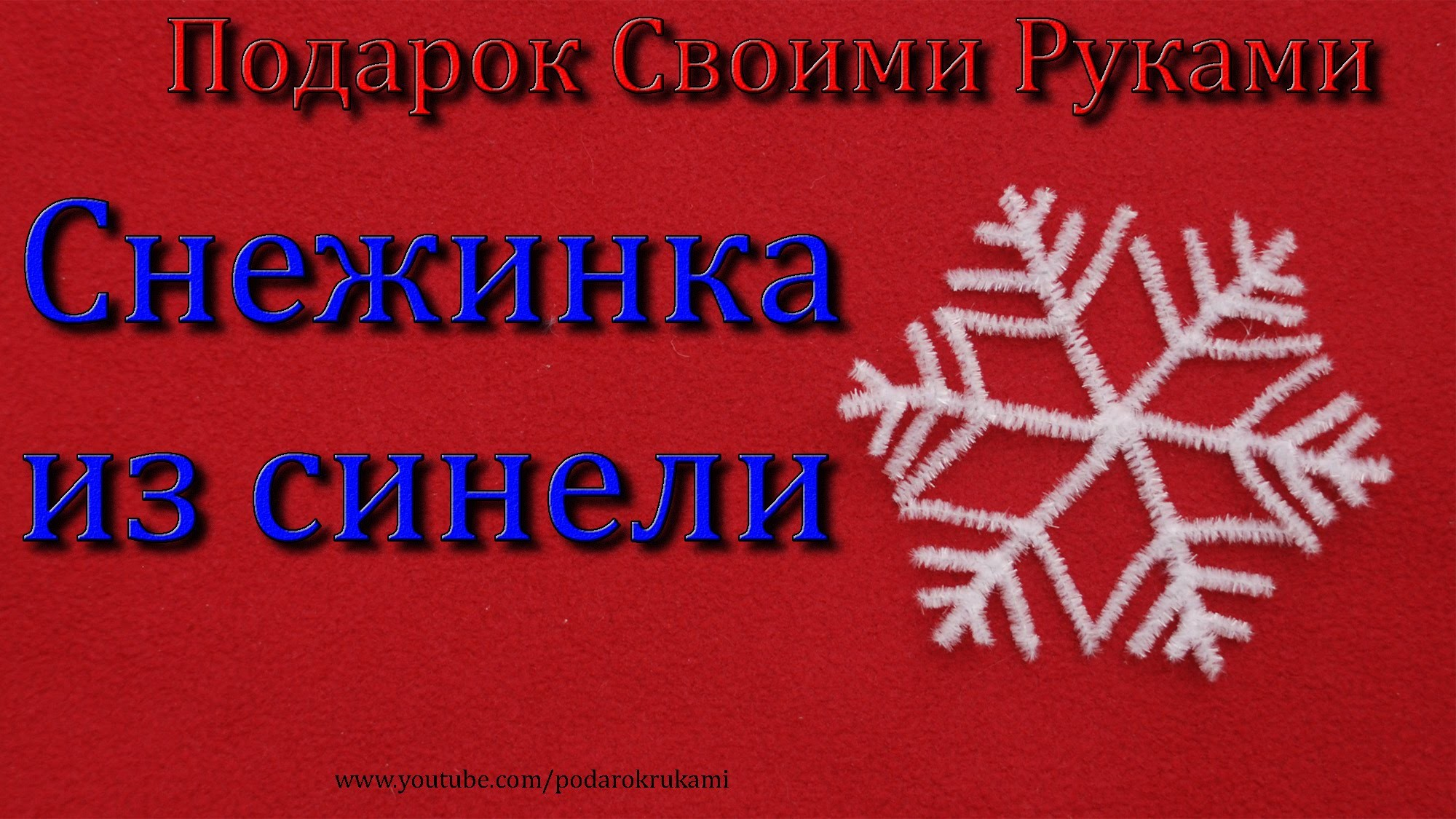 Снежинка из синели. DIY chenille Plush Sticks snowflake