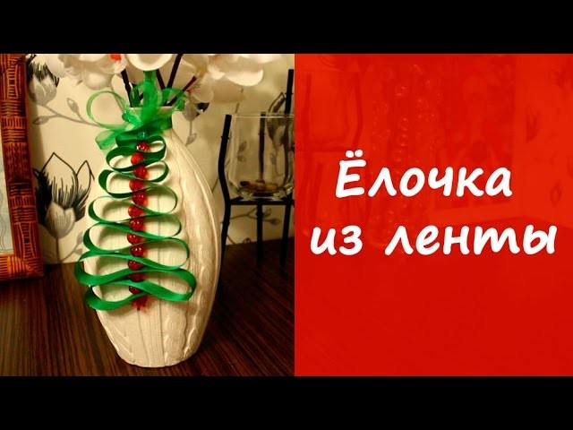 Елка из лент ❆ Christmas tree of the braid ❆