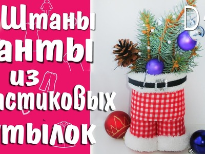 НОВОГОДНИЙ DIY❆ Штаны Санта Клауса❆ New Year DIY ❆Santa Claus