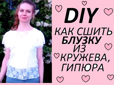 DIY:КАК СШИТЬ БЕЛУЮ БЛУЗКУ ИЗ КРУЖЕВА ИЛИ ГИПЮРА?HOW TO SEW A BLOUSE MADE OF LACE OR GUIPURE?